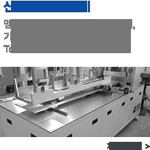 산업용 자동화 장비
